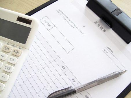 杉山事務所の債務整理の費用